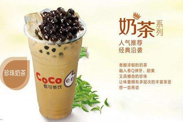 coco奶茶宣传页