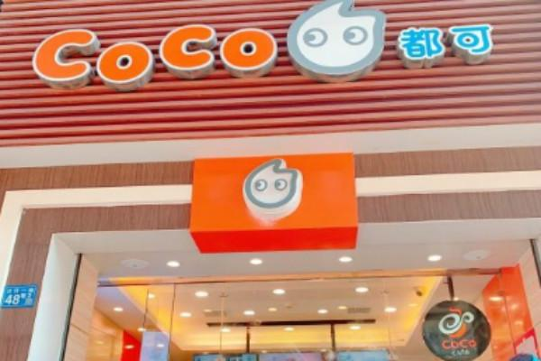 coco都可店铺